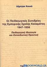 Οι παιδαγωγικές συνεδρίες της εμπορικής σχολής Καλαμάτας 1947-1956