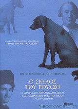 Ο σκύλος του Ρουσσό