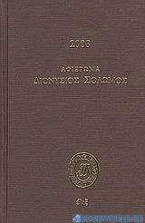 Ημερολόγιο 2008: Αφιέρωμα Διονύσιος Σολωμός