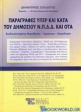 Παραγραφές υπέρ και κατά του Δημοσίου Ν.Π.Δ.Δ. και ΟΤΑ