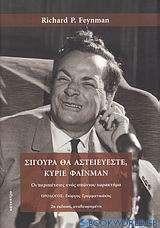 Σίγουρα θα αστειεύεστε, κύριε Φάινμαν