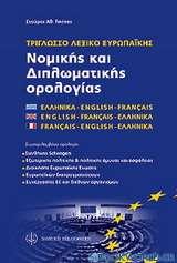 Τρίγλωσσο λεξικό νομικών και διπλωματικών εννοιών Ε.Ε.