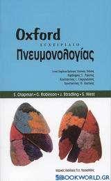 Εγχειρίδιο πνευμονολογίας Oxford