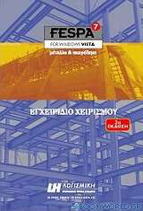 Fespa 7 για Windows Vista