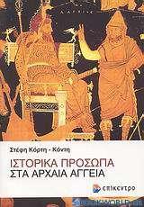 Ιστορικά πρόσωπα στα αρχαία αγγεία