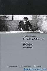 Ο αρχιτέκτοντας Θουκυδίδης Π. Βαλεντής