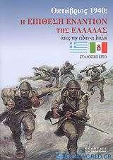 Οκτώβριος 1940: Η επίθεση εναντίον της Ελλάδας όπως την είδαν οι Ιταλοί