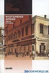 Φλογισμένοι δρόμοι 1897-1922
