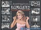 Αγαπημένες κωμωδίες στον ελληνικό κινηματογράφο