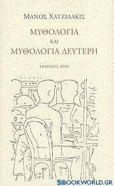 Μυθολογία και Μυθολογία Δεύτερη