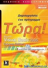 Microsoft Visual Basic 2005 Express Edition