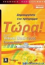 Microsoft Visual Basic 2005 Express Edition