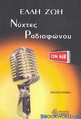 Νύχτες ραδιοφώνου