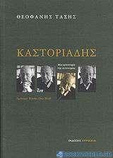 Καστοριάδης