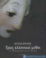 Τρεις ελληνικοί μύθοι