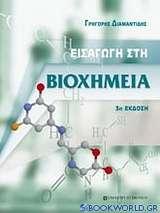 Εισαγωγή στη βιοχημεία