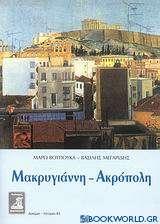 Μακρυγιάννη - Ακρόπολη