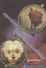 Τα γυάλινα βιβλία των ονειροφάγων