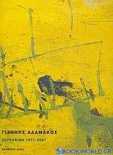 Ζωγραφική 1977-2007