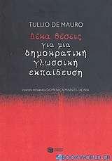Δέκα θέσεις για μια δημοκρατική γλωσσική εκπαίδευση