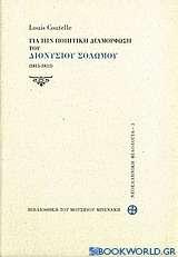 Για την ποιητική διαμόρφωση του Διονυσίου Σολωμού (1815-1833)