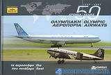 50 χρόνια Ολυμπιακή Αεροπορία