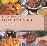 Γεύση ελληνική