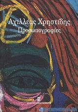 Αχιλλέας Χρηστίδης: Προσωπογραφίες