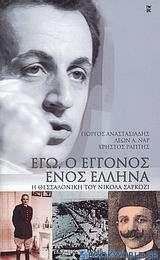 Εγώ, ο εγγονός ενός Έλληνα