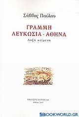 Γραμμή Λευκωσία - Αθήνα
