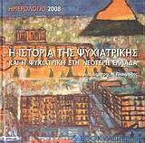 Ημερολόγιο 2008, Η ιστορία της ψυχιατρικής και η ψυχιατρική στη νεότερη Ελλάδα