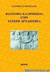 Φιλοσοφία και θρησκεία στην ύστερη αρχαιότητα