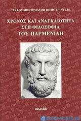 Χρόνος και αναγκαιότητα στη φιλοσοφία του Παρμενίδη