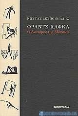 Φραντς Κάφκα: Ο ανατόμος της εξουσίας