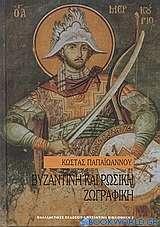 Βυζαντινή και ρωσική ζωγραφική