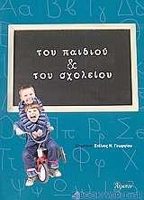 Του παιδιού και του σχολείου