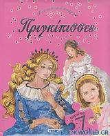 Φανταστικά παζλ με πριγκίπισσες