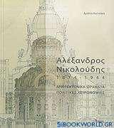 Αλέξανδρος Νικολούδης 1874-1944