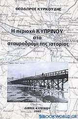 Η περιοχή Κυπρίνου