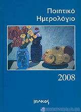Ποιητικό ημερολόγιο 2008