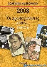 Πολεμικό ημερολόγιο 2008