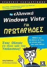 Ελληνικά Windows Vista για πρωτάρηδες