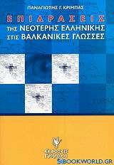 Επιδράσεις της νεότερης ελληνικής στις βαλκανικές γλώσσες