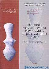 Η εποχή του λίθου και του χαλκού στον ελληνικό χώρο