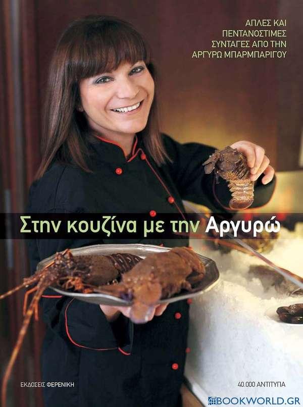 Στην κουζίνα με την Αργυρώ