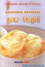 Γευστικές συνταγές με τυρί