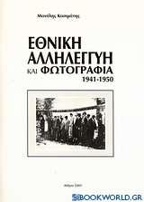 Εθνική Αλληλεγγύη και φωτογραφία 1941-1950