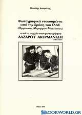 Φωτογραφικά ντοκουμέντα από την δράση του ΕΛΑΣ (Οργάνωση Μεραρχιών Μακεδονίας). Φωτογραφίες της απελευθέρωσης της Θεσσαλονίκης (Οκτώβρης 1944))