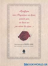 Ορκίζομαι στον Μαρκήσιο ντε Σαντ, εραστή μου, ότι δική του για πάντα θα είμαι...