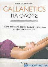 Callanetics για όλους